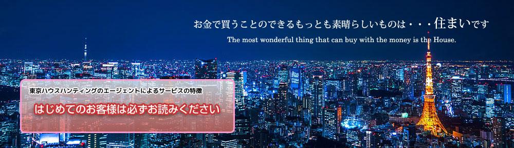 東京の不動産ならお任せください|売買・賃貸・投資の総合コンサルタント|MISAWA-MRD特約店 | UR賃貸住宅取扱店